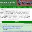 札幌啓北商業高校