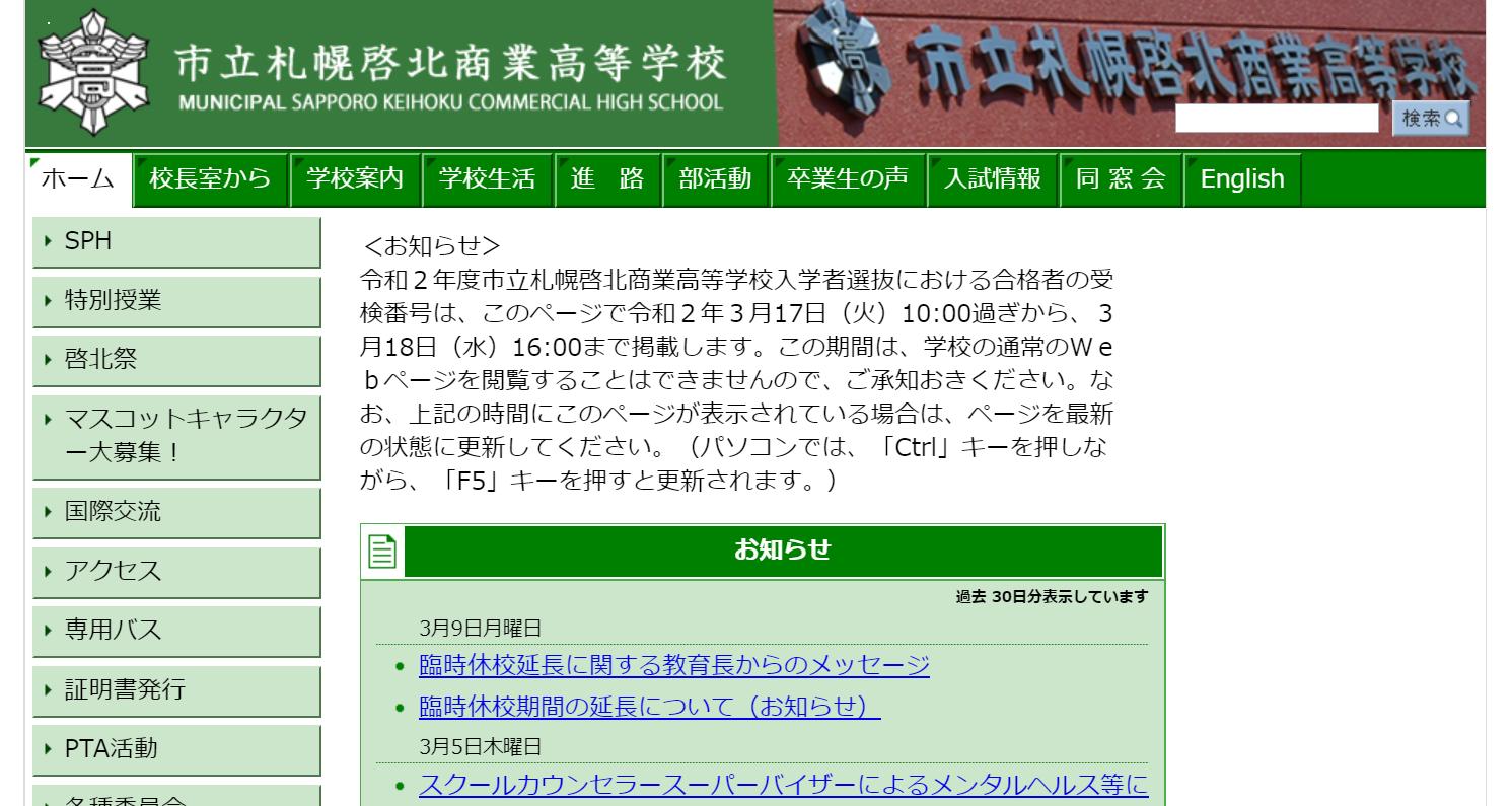 札幌啓北商業高校の口コミ・評判