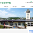 松本蟻ヶ崎高校