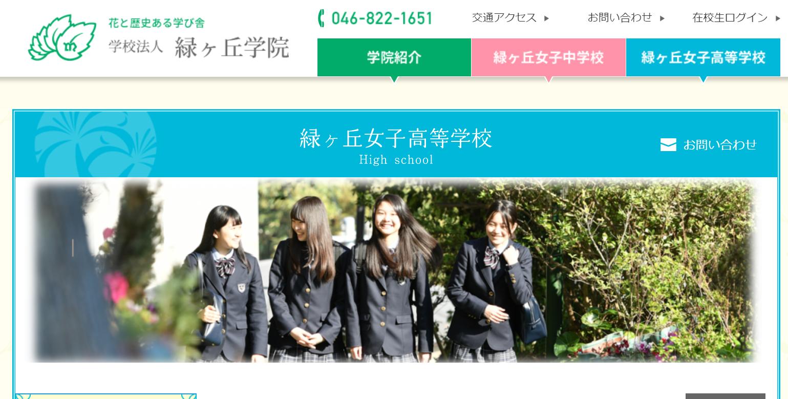 緑ヶ丘女子高校の口コミ・評判
