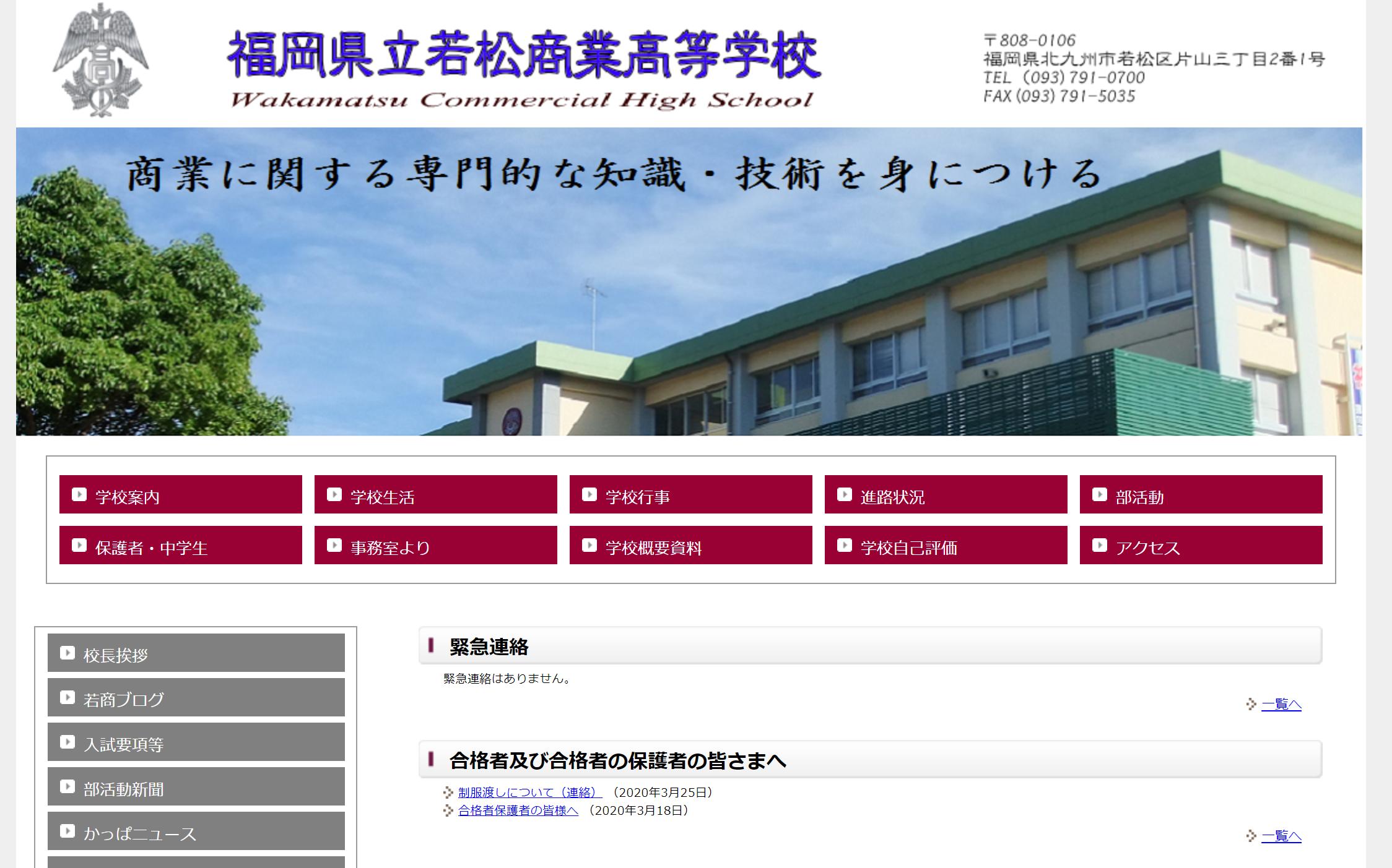若松商業高校の口コミ・評判