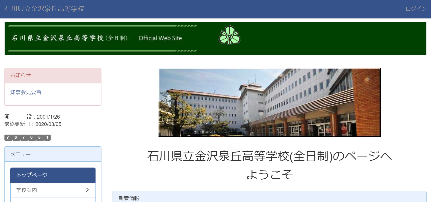 金沢泉丘高校の口コミ・評判