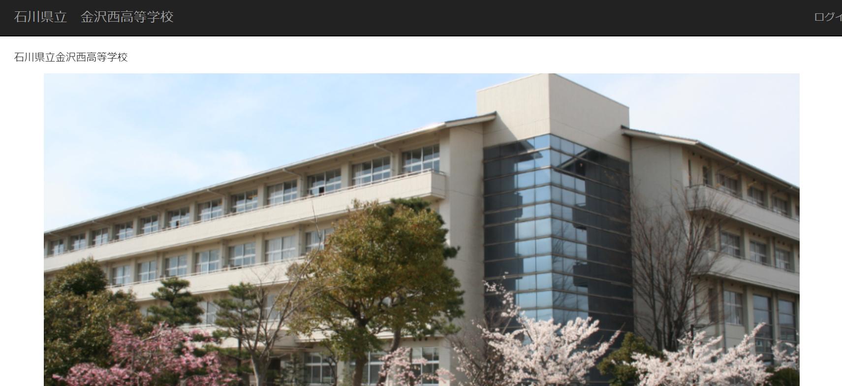 金沢西高校の口コミ・評判