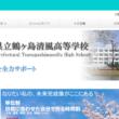 鶴ヶ島清風高校