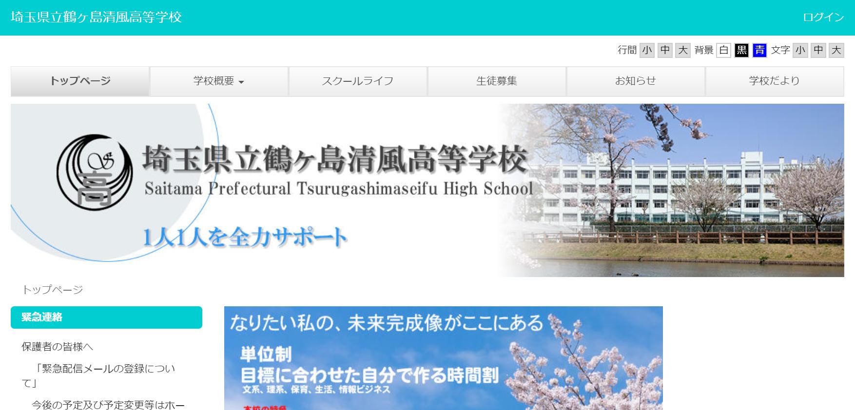 鶴ヶ島清風高校の口コミ・評判