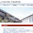 龍谷大学付属平安高校