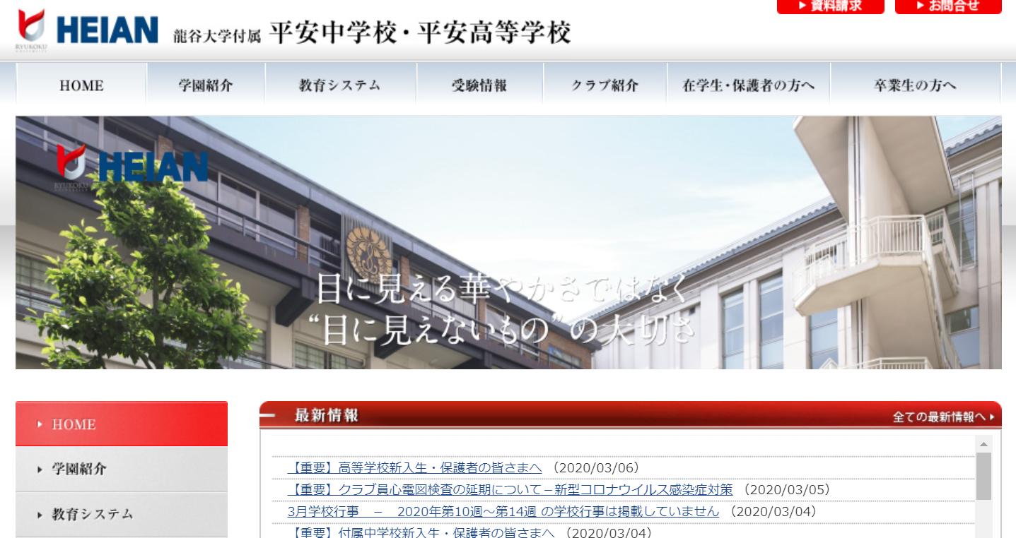 龍谷大学付属平安高校の口コミ・評判