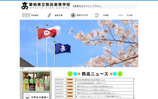 熱田高校の口コミ・評判