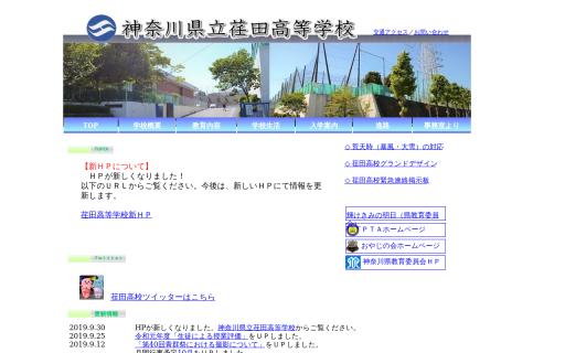 荏田高校の口コミ・評判