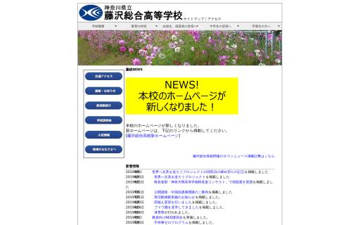 藤沢総合高校の口コミ・評判
