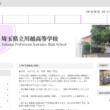 埼玉県立川越高校