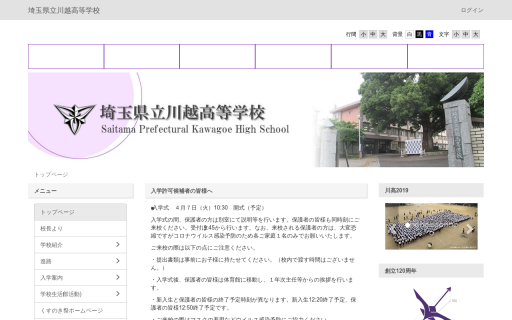 埼玉県立川越高校の口コミ・評判