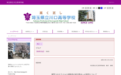 川口高校の口コミ・評判