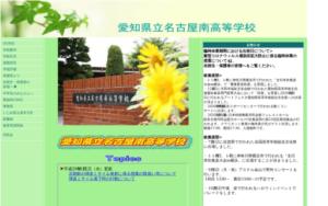 名古屋南高校