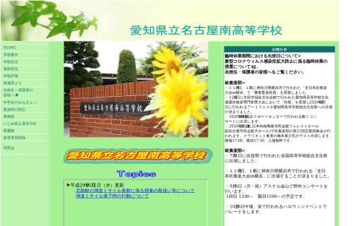 名古屋南高校の口コミ・評判