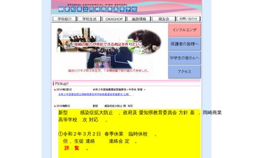 岡崎商業高校の口コミ・評判