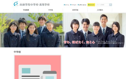 尚絅学院高校の口コミ・評判