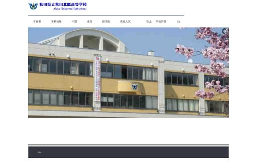 秋田北鷹高校