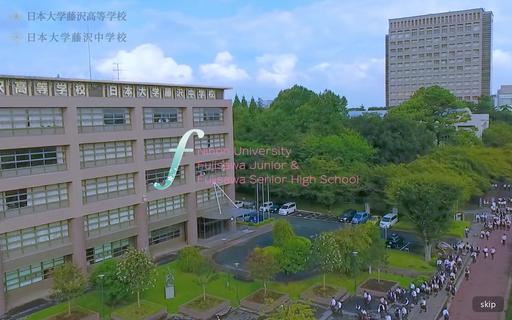日本大学藤沢高校の口コミ・評判