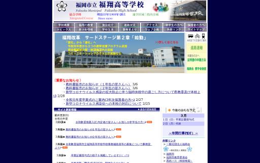福翔高校の口コミ・評判