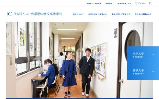 茨城キリスト教学園高校の口コミ・評判