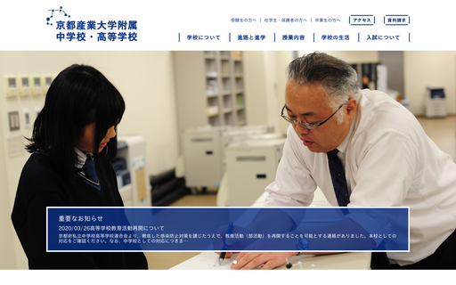 京都産業大学附属高校の口コミ・評判