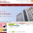 浜松開誠館高校