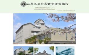 広島観音高校