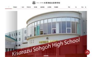 木更津総合高校