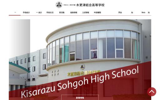 木更津総合高校の口コミ・評判