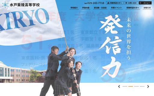 水戸葵陵高校の口コミ・評判