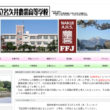 名久井農業高校