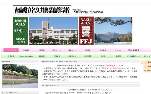 名久井農業高校の口コミ・評判
