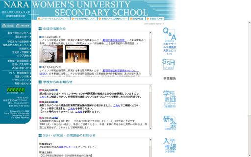 奈良女子大学附属中等教育学校の口コミ・評判