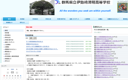 伊勢崎清明高校の口コミ・評判