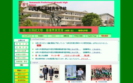 韮崎高校の口コミ・評判