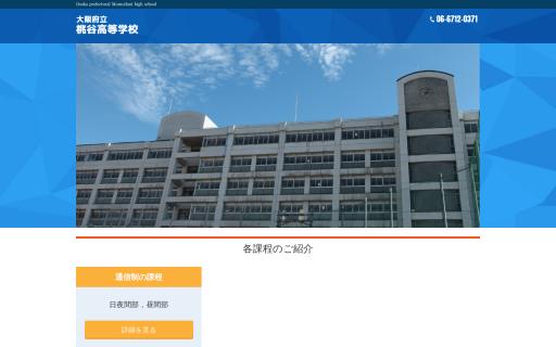 桃谷高校の口コミ・評判