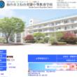 仙台青陵中等教育学校 後期課程