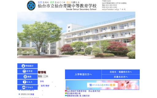 仙台青陵中等教育学校 後期課程の口コミ・評判