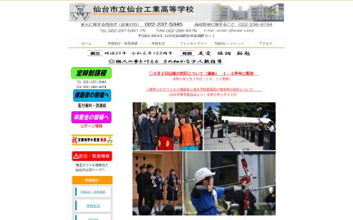 仙台工業高校の口コミ・評判