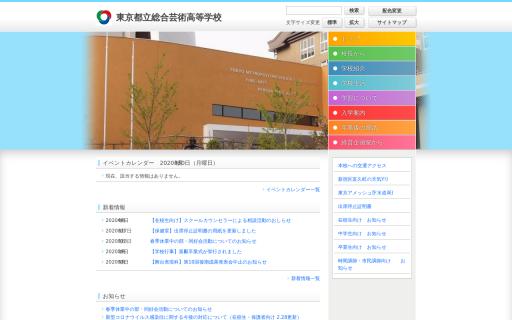 総合芸術高校の口コミ・評判