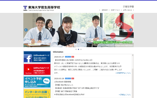 東海大学菅生高校の口コミ・評判