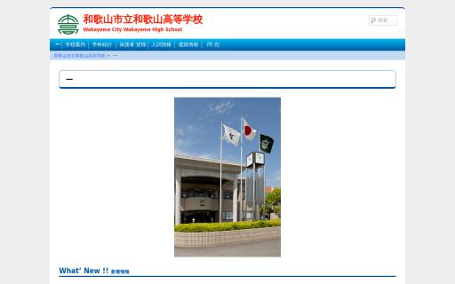 和歌山市立和歌山高校の口コミ・評判