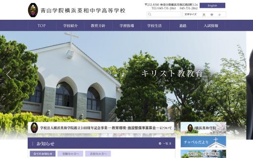 青山学院横浜英和高校の口コミ・評判