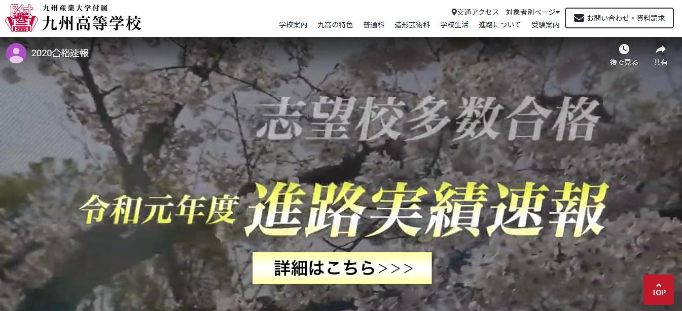 九州産業大学付属九州高校の口コミ・評判