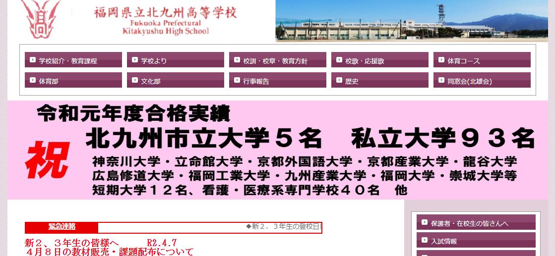 北九州高校の口コミ・評判