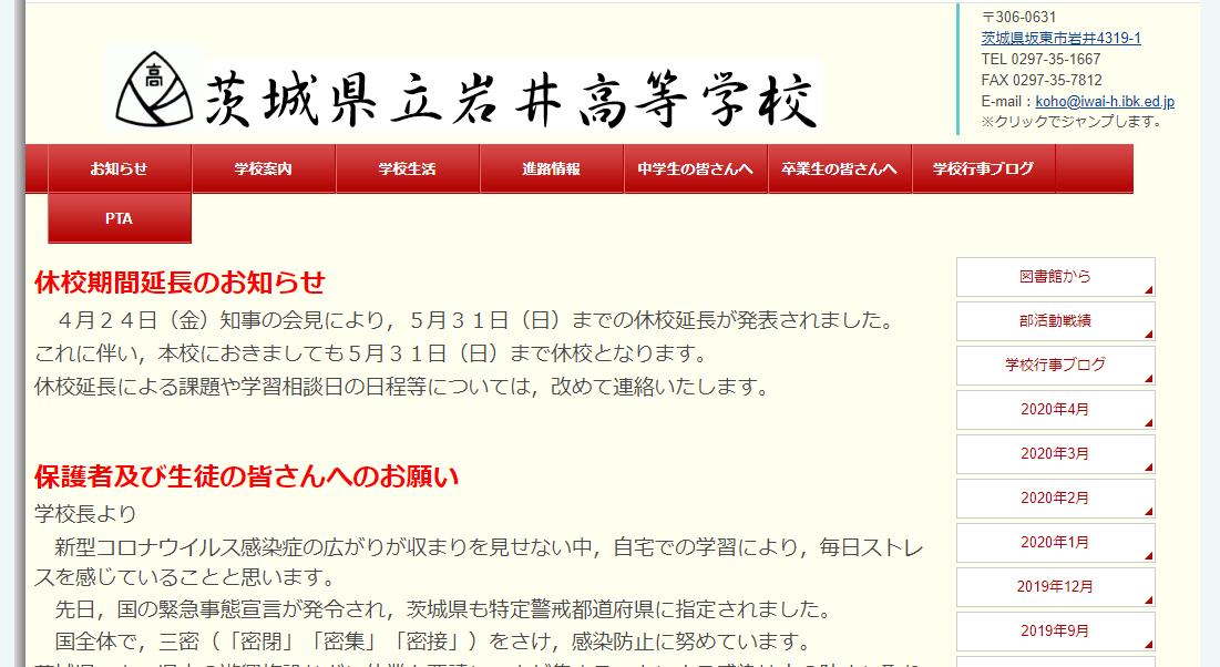 岩井高校の口コミ・評判
