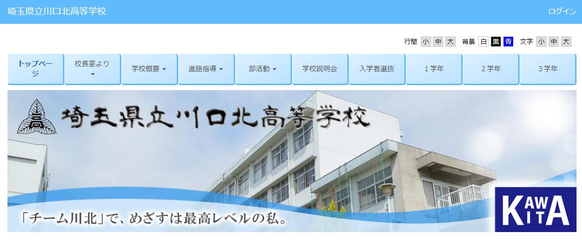 川口北高校の口コミ・評判