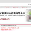 新座総合技術高校