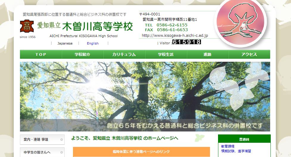 木曽川高校の口コミ・評判